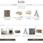 デザイナーズ家具のモダンの特徴②国内外を問わず幅広い品揃え