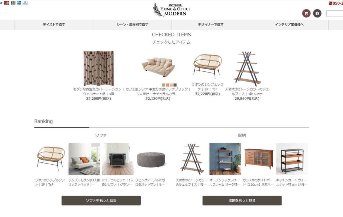 デザイナーズ家具のモダン